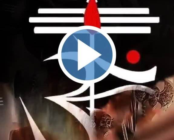 bholenath ke bhakt thumbnail