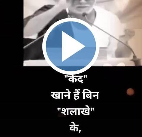kaidkhane Shayri Video thumbnail